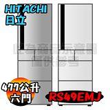 領券再折$1750【日立HITACHI】477公升日本製五門超變頻冰箱 RS49EMJ