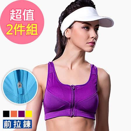【Olivia】專業防震LEVEL-4 無鋼圈排汗速乾女用運動內衣-拉鍊款(2件組)