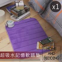 La Veda 超吸水記憶軟踏墊(神秘紫)50x80cm