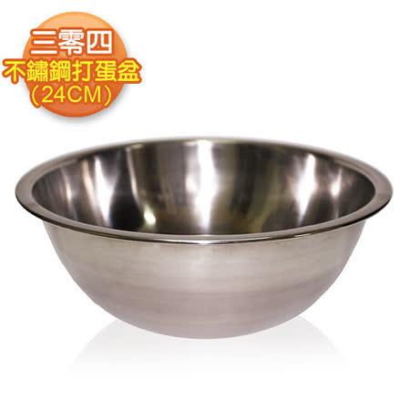 【三零四嚴選】304不鏽鋼打蛋盆1入(24cm/個)