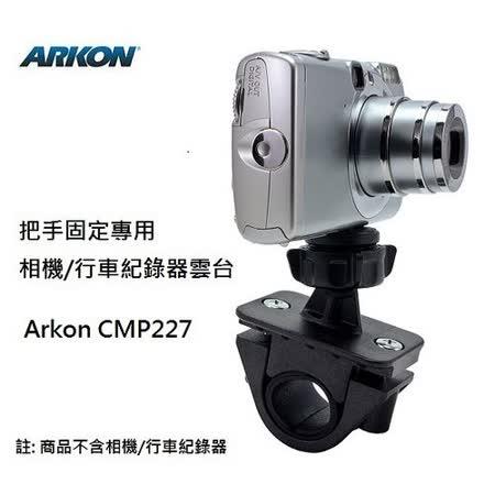 ARKON 把手固定專用相機/行車紀錄器雲台-CMP227