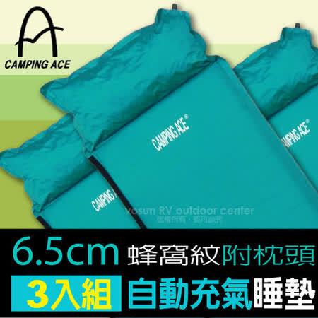 【台灣 Camping Ace】新款 6.5cm 蜂窩紋透氣防滑自動充氣睡墊3入組_ARC-224H 藍綠