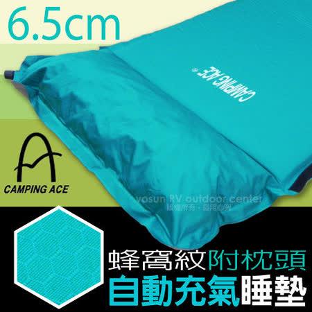 【台灣 Camping Ace】新款 6.5cm 蜂窩紋透氣防滑自動充氣睡墊_ARC-224H 藍綠