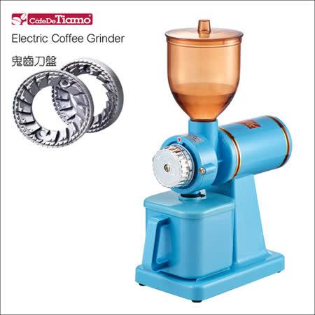 Tiamo 610 半磅磨豆機-粉藍色 (HG0426 BB)