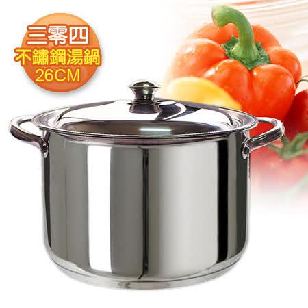 【三零四嚴選】#304 18-8不鏽鋼湯鍋(26cm/1入)