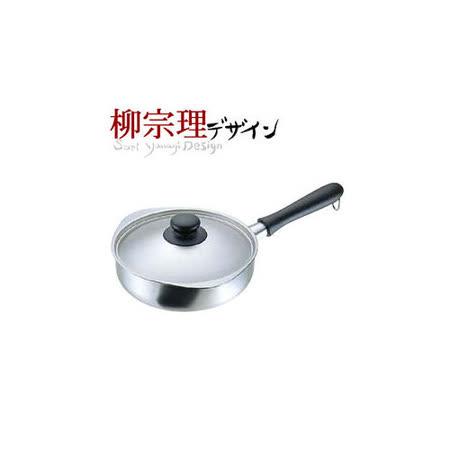 【私心大推】gohappy快樂購物網日本製 日本知名品牌 柳宗理 不鏽鋼 霧面 22cm 片手鍋好嗎寶 慶 遠東
