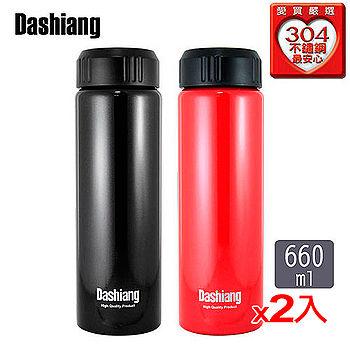 ★2件超值組★Dashiang真水#304不鏽鋼保溫良品杯(660ml)