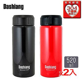 ★2件超值組★Dashiang真水#304不鏽鋼保溫良品杯(520ml)