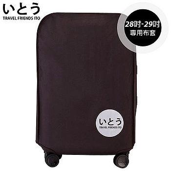 【正品Ito 日本伊藤いとう 潮牌】26吋 行李箱套