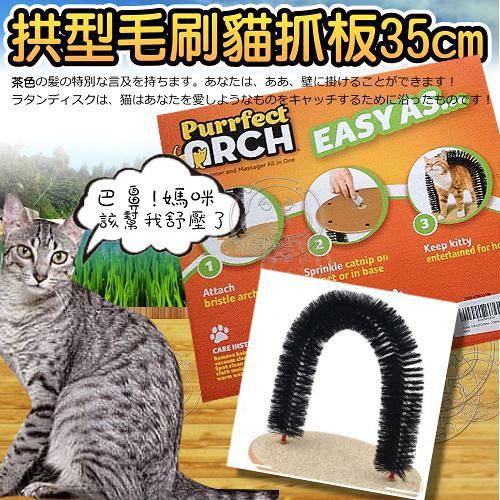 purrfect盒裝拱型毛刷貓抓板‧35cm