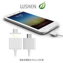 WSKEN 智能金屬磁性Mirco USB線