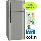 Kolin歌林579L變頻節能雙門電冰箱KR-258V01-ST (含拆箱定位+舊機回收)買再送風扇