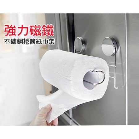 [百貨通]不銹鋼吸鐵捲筒紙巾架 收納架 台灣製造 廚房收納 免安裝