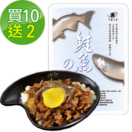 【勇大師】買10送2-鮭魚鱻魯調理包(180g/包)