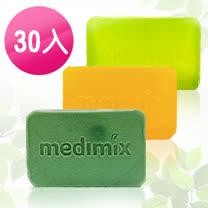 【超殺30入】Medimix印度皇室藥草浴美肌皂 30入組(三款混搭任選)