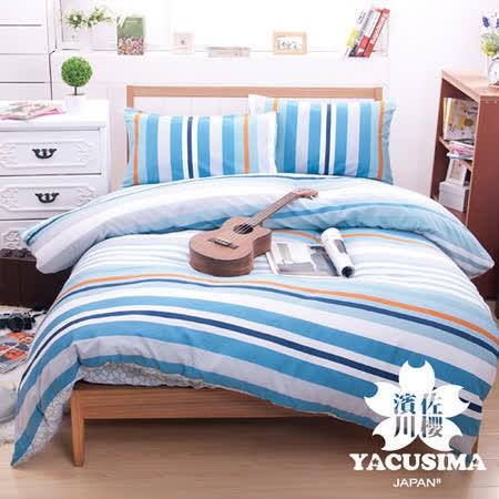 【日本濱川佐櫻-藍調里約】台灣製雙人四件式精梳棉兩用被床包組