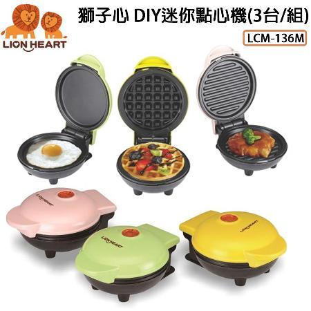 LION HEART獅子心迷你點心機(3入組)LCM-136M