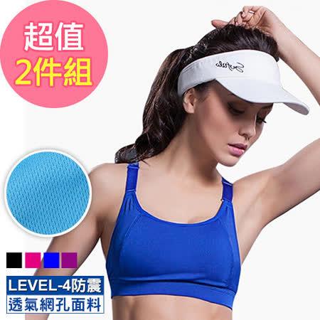 【Olivia】無鋼圈防震LEVEL-4 背心式排汗速乾運動內衣(2件)