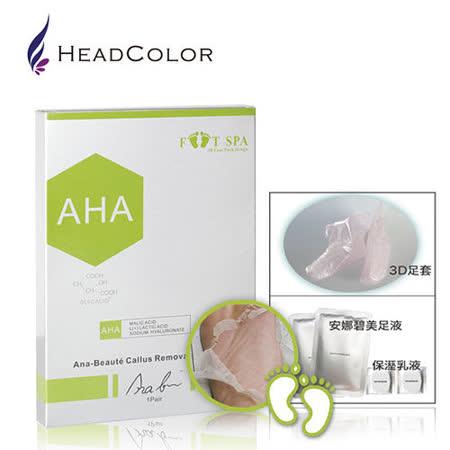 HeadColor 3D微光澤足部白皙去角質脫皮嫩膜