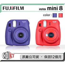限量新色-莓紅/葡萄紫 MINI 8超值七件組合FUJIFILM Instax mini 8 拍立得相機(恆昶公司貨)