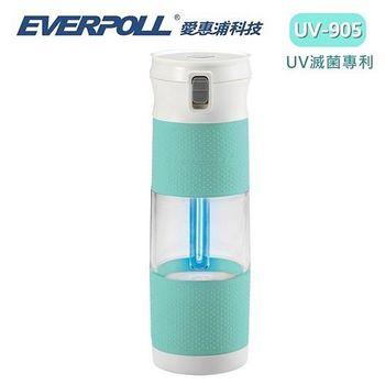 EVERPOLL 愛惠浦科技 愛惠浦科技專利  淨Water UV生飲隨身瓶 UV-905 (Tiffany藍)