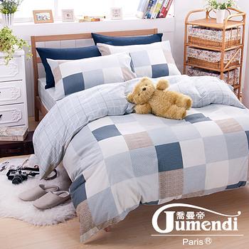 【法國Jumendi-灰調文雅】台灣製雙人四件式特級純棉床包被套組