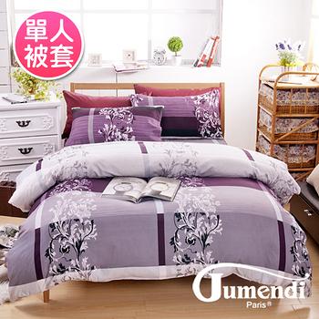 【法國Jumendi-紫戀秘語】台灣製活性柔絲絨單人被套4.5x6.5尺
