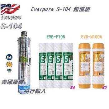 Everpure 美國原裝 Everpure S-104 / S104 除鉛濾心 + EVERPOLL 公司貨濾心組 (EVB-M100A + EVB-F105)