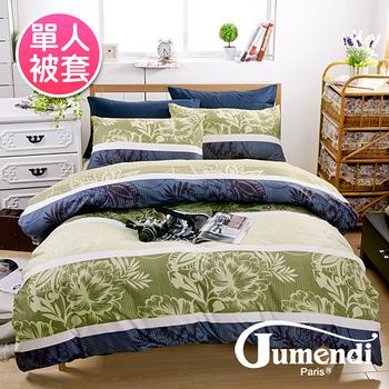 【法國Jumendi-綠意花饗】台灣製活性柔絲絨單人被套4.5x6.5尺