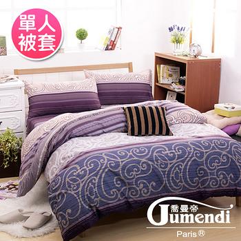 【法國Jumendi-樓蘭序曲】台灣製活性柔絲絨單人被套4.5x6.5尺