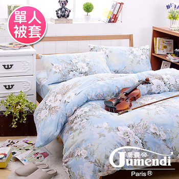 【法國Jumendi-戀戀芳馨】台灣製活性柔絲絨單人被套4.5x6.5尺