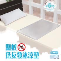日本製SANKI三貴驅蚊冰涼墊(單人)