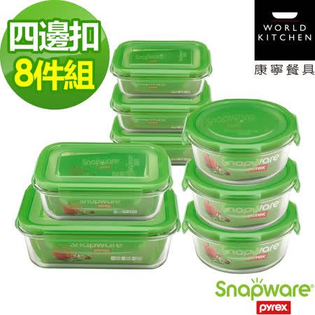 Snapware 康寧密扣Eco Pure  超耐熱玻璃保鮮盒8件組-H04