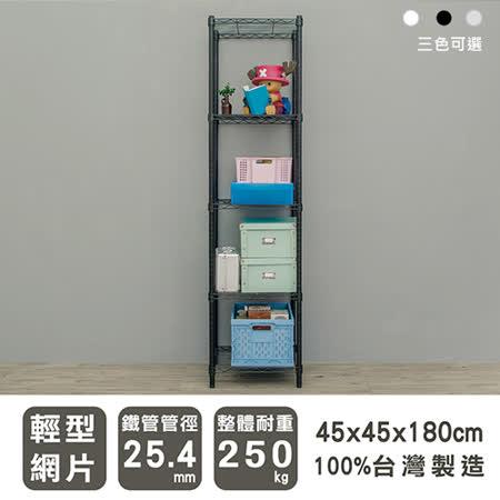 【現代生活收納館】45*45*180五層收納架/鐵架/鍍鉻層架/波浪架/置物架