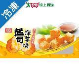 桂冠起司洋芋燒120G /盒