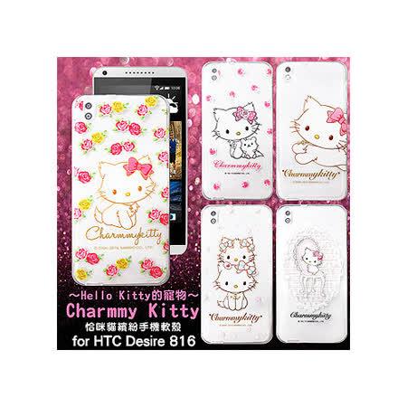 三麗鷗授權正版 Charmmy Kitty 波斯貓恰咪 HTC Desire 816 d816x 透明軟式保護套 手機殼
