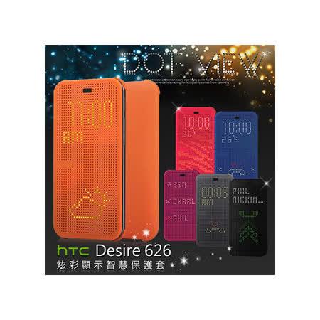 Universal hTC Desire 626 D626X 動感炫彩Dot View智慧型保護套 皮套