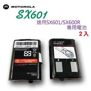 MOTOROLA 對講機SX601/SX600R專用原廠鎳氫充電電池 2入組
