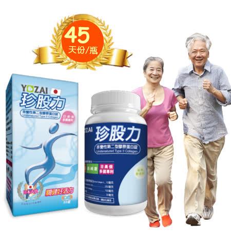【悠哉美健】日本進口珍股力 (葡萄糖胺,非變性第二型膠原蛋白,鯊魚軟骨素)(90錠/瓶)