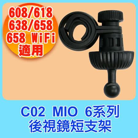 C02 MIO 6系列 後視鏡短支架
