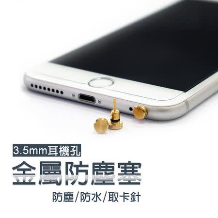 【超值二入】金屬取卡針式防塵塞 3.5mm 耳機孔通用款