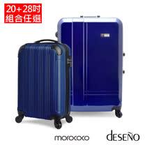 【Deseno】光燦&時尚-28+20吋超輕量PC鏡面+ABS商務行李箱組合(任選)