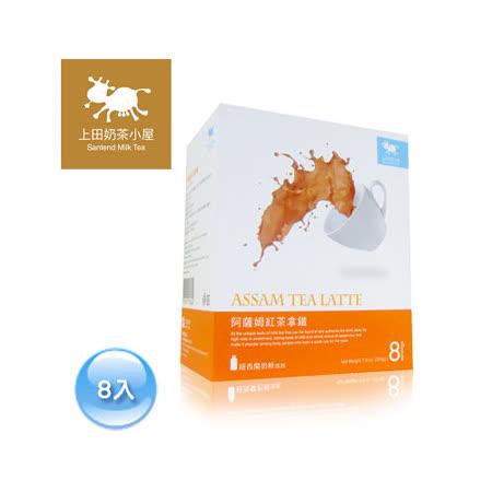 上田奶茶小屋  阿薩姆紅茶拿鐵 assam tea latte 28g×8包