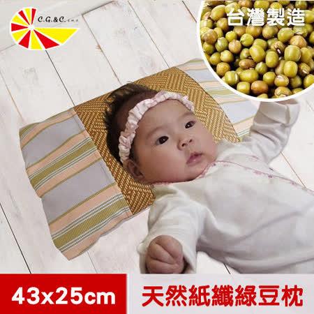 【凱蕾絲帝】台灣製造-純天然清涼透氣紙纖綠豆枕-兒童枕