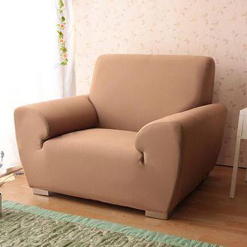HomeBeauty 超涼感透氣彈性沙發罩 單人座-清爽棕