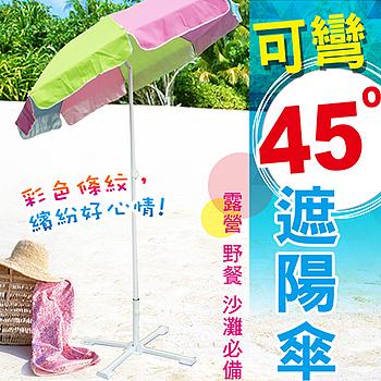 可彎45度遮陽傘