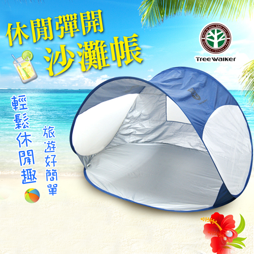 休閒彈開沙灘帳篷^(168.5^~118^~106cm^)