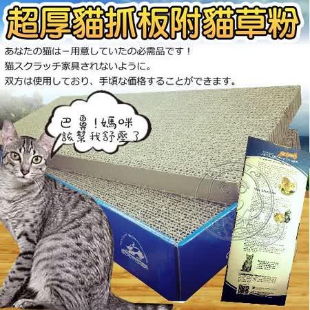 DYY雙層超厚瓦楞紙貓抓板附貓草粉(抓!抓!抓)