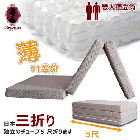日式三折獨立筒彈簧床墊5尺(知性灰)
