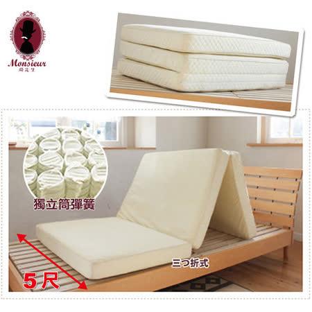 日式三折獨立筒彈簧床墊5尺(鵝黃)